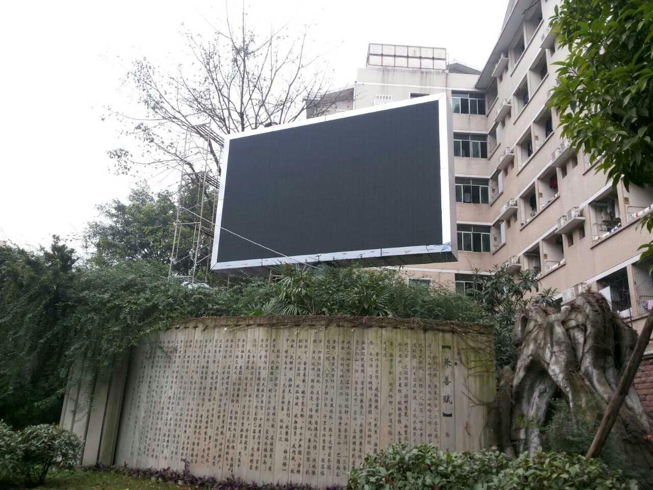 北碚谦善中学P10单立柱户外全彩40平米